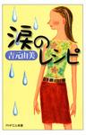 涙のレシピ-電子書籍