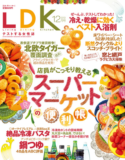 LDK (エル・ディー・ケー) 2013年 12月号-電子書籍
