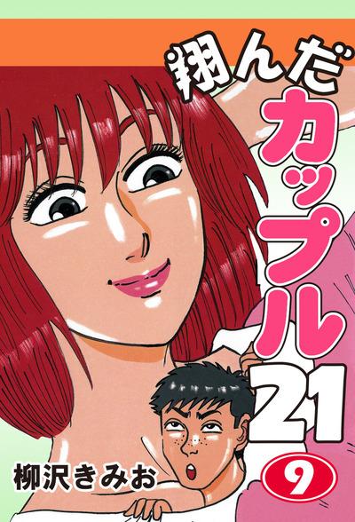 翔んだカップル21(9)-電子書籍