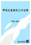 平次と生きた二十七年-電子書籍