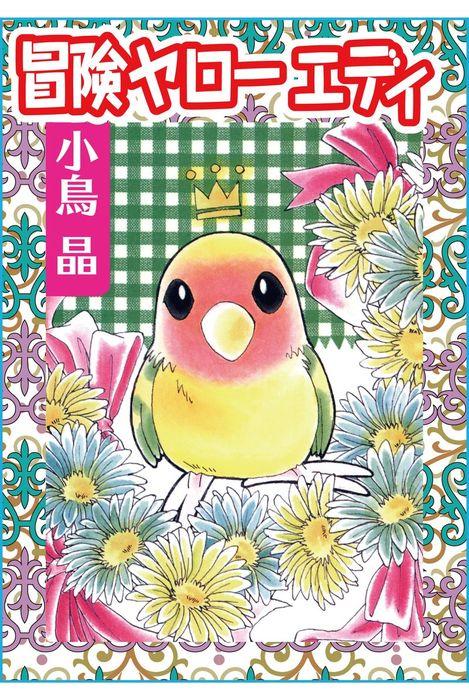 冒険ヤローエディ-電子書籍-拡大画像