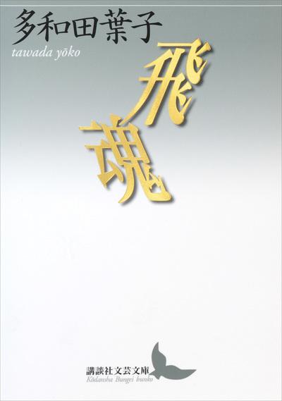 飛魂-電子書籍