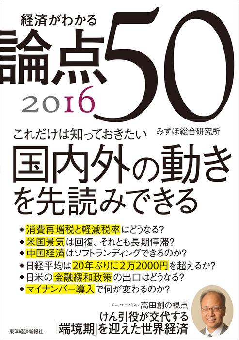 経済がわかる 論点50 2016-電子書籍-拡大画像