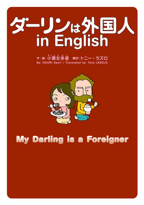 ダーリンは外国人 in English-電子書籍-拡大画像
