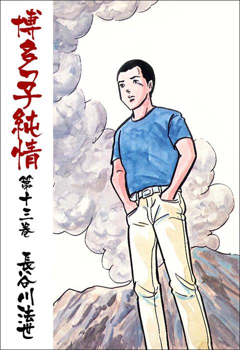 博多っ子純情13-電子書籍-拡大画像