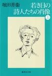 若き日の詩人たちの肖像 上-電子書籍