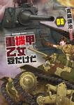 重機甲乙女 豆だけど【電子限定版】 5巻-電子書籍