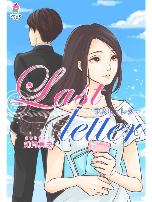Last letter ~ラスト・レター~拡大写真