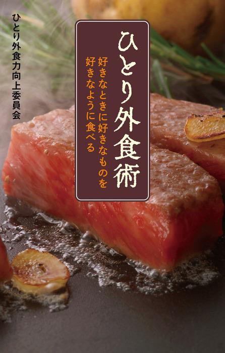 ひとり外食術-電子書籍-拡大画像