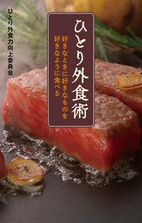 ひとり外食術-電子書籍