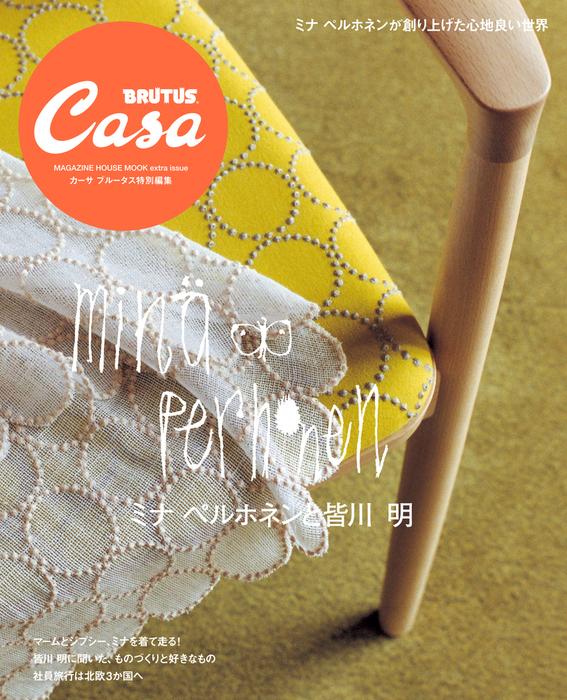 Casa BRUTUS特別編集 ミナ ペルホネンと皆川 明拡大写真