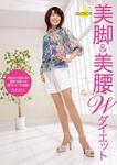 SHINOの美脚&美腰 Wダイエット-電子書籍