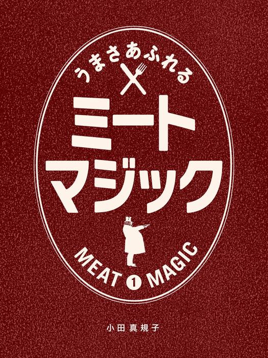 うまさあふれるミートマジック 目からウロコの肉料理テク&レシピ 1拡大写真