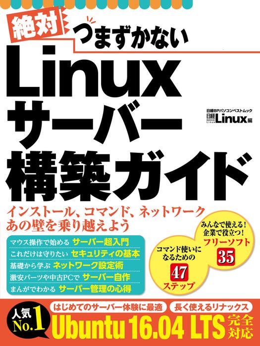 絶対つまずかない Linuxサーバー構築ガイド拡大写真
