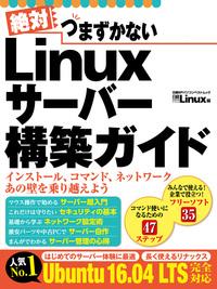 絶対つまずかない Linuxサーバー構築ガイド-電子書籍