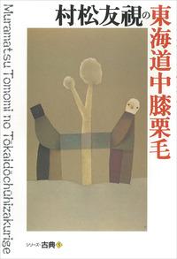 村松友視の東海道中膝栗毛 シリーズ古典(5)