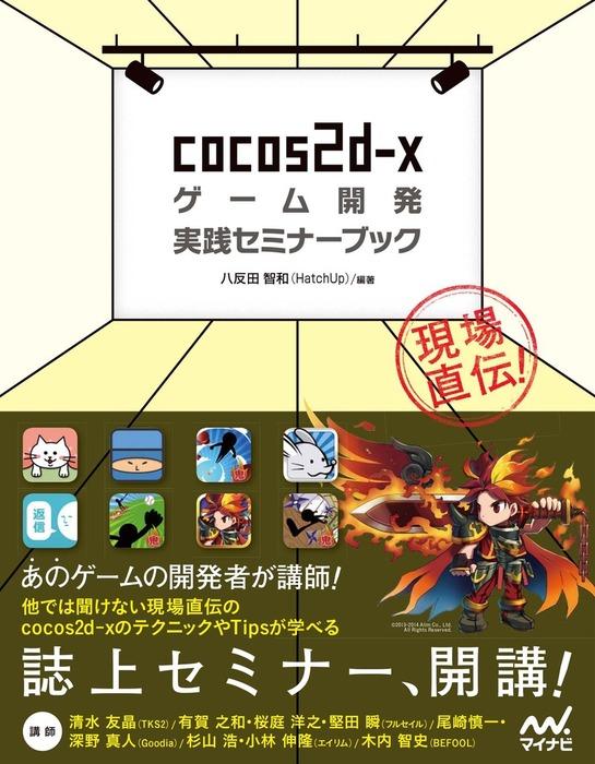 現場直伝! cocos2d-xゲーム開発実践セミナーブック拡大写真