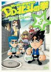 DD北斗の拳 3巻-電子書籍