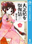 大正処女御伽話 1-電子書籍