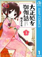 大正処女御伽話(ジャンプコミックスDIGITAL)