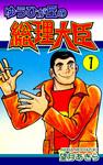 ゆうひが丘の総理大臣(1)-電子書籍