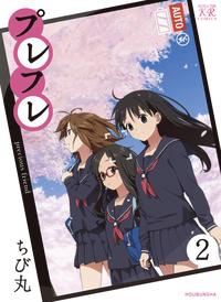 プレフレ 2巻-電子書籍