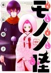 もんもんモノノ怪(4)-電子書籍