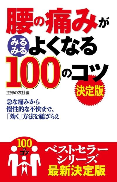 腰の痛みがみるみるよくなる100のコツ 決定版-電子書籍