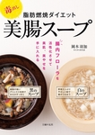 毒出し 脂肪燃焼ダイエット美腸スープ-電子書籍