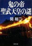 鬼の帝 聖武天皇の謎-電子書籍