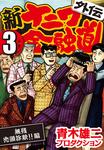 新ナニワ金融道外伝 (3) 無惨禿頭詐欺!!編-電子書籍