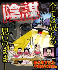 ナックルズ the BEST 実録陰謀File~揉み消された不都合な真実編~