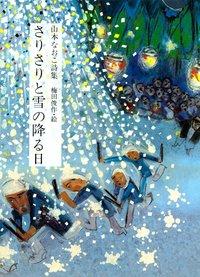 さりさりと雪の降る日-電子書籍
