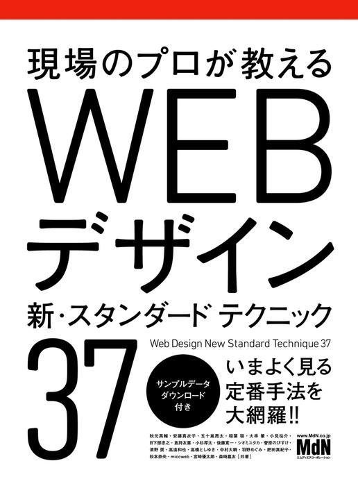 現場のプロが教える WEBデザイン 新・スタンダードテクニック37拡大写真