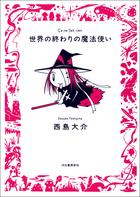 世界の終わりの魔法使い(九龍コミックス)