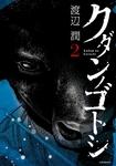 クダンノゴトシ(2)-電子書籍