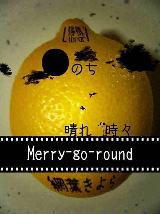 ○のち晴れ、時々 Merry-go-round拡大写真