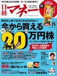 日経マネー 2015年 08月号 [雑誌]-電子書籍