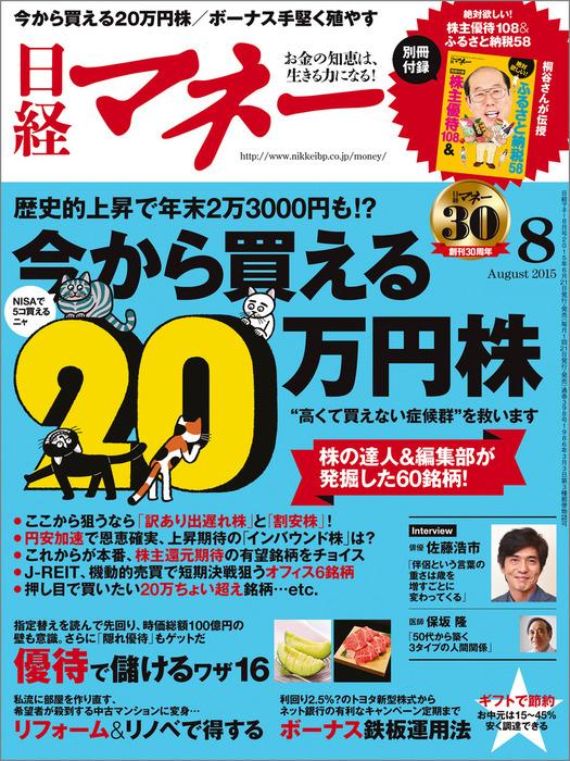日経マネー 2015年 08月号 [雑誌]拡大写真