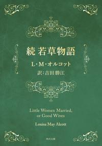 続 若草物語-電子書籍