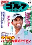 週刊ゴルフダイジェスト 2015/2/3号-電子書籍