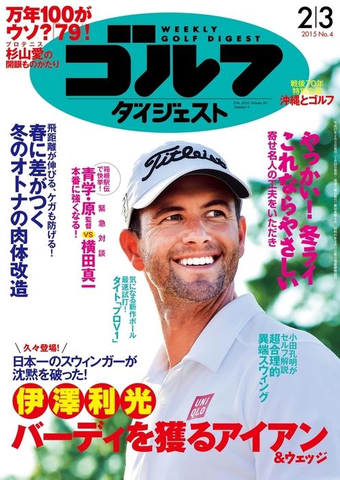 週刊ゴルフダイジェスト 2015/2/3号-電子書籍-拡大画像