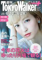 週刊 東京ウォーカー+ 2017年No.25 (6月21日発行)