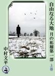 月の柘榴第1部自由なる大地上巻-電子書籍