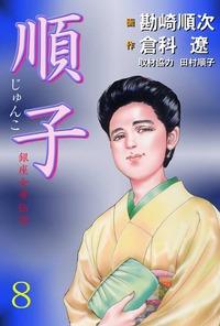 順子 8-電子書籍