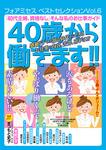 フォアミセス ベストセレクション 2016年Vol.6 「40代主婦、資格なし」 そんな私のお仕事ガイド 40歳から働きます!!-電子書籍