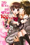 眠り姫に100万回のキス-電子書籍