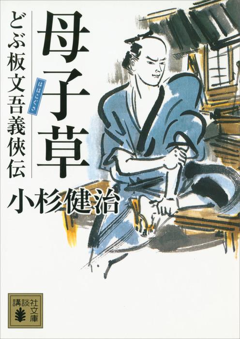 母子草 どぶ板文吾義侠伝-電子書籍-拡大画像
