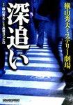 深追い【コミック版】-電子書籍