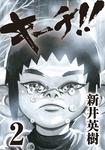 キーチ!! 2-電子書籍